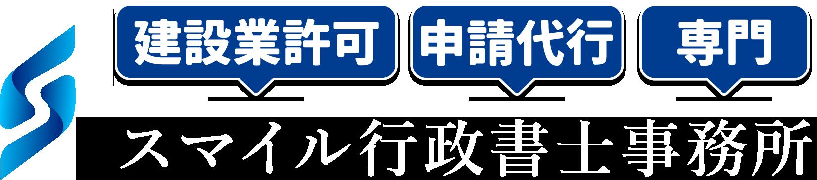 大阪の建設業許可申請代行|スマイル行政書士事務所